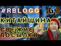 #RblogG [63] Вскрываем Китайцев | Свежие Китайские Посылки