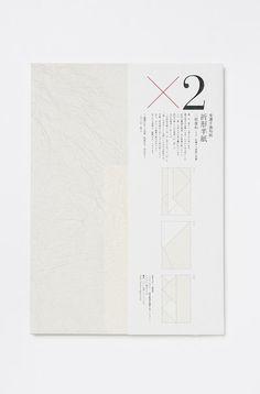 折形半紙×2