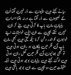 Soul Poetry, Love Quotes Poetry, Poetry Feelings, Urdu Quotes With Images, Best Urdu Poetry Images, Funky Quotes, Crazy Girl Quotes, Married Life Quotes, Beautiful Morning Messages