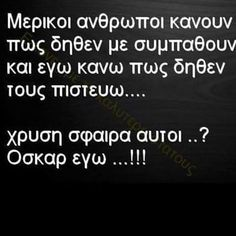Funny Greek Quotes, Funny Quotes, Quotes To Live By, Life Quotes, Perfection Quotes, True Words, Best Quotes, It Hurts, Clever