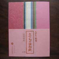 chigirie color paper