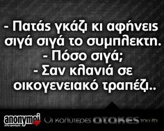 :-D Funny Vid, Funny Memes, Jokes, Favorite Quotes, Best Quotes, Funny Greek Quotes, Bring Me To Life, Laughing Quotes, Funny Thoughts