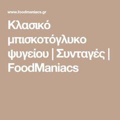 Κλασικό μπισκοτόγλυκο ψυγείου | Συνταγές | FoodManiacs