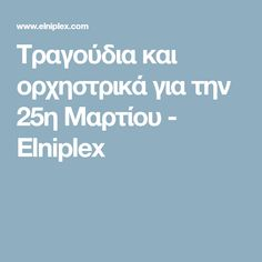 Τραγούδια και ορχηστρικά για την 25η Μαρτίου - Elniplex Stay At Home, Greek, Let It Be, School, Warriors, Greek Language, Schools, Greece