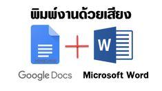 ทำรายงานใน Microsoft Word โดยพิมพ์งานด้วยเสียงผ่าน Google Docs