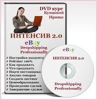 www.geniusbusiness24.blogspot.ru: DVD курс eBay Интенсив 2.0 Dropshipping Professiоn...