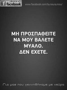 Greek Quotes, Favorite Quotes, Funny Quotes, Let It Be, Humor, Words, Bae, Quotes, Funny Phrases