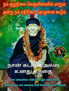 Lonely Love Quotes, Sai Baba Pictures, Sai Baba Quotes, Sai Baba Wallpapers, Om Sai Ram, Attitude Quotes, Good Vibes, Proverbs, Lord