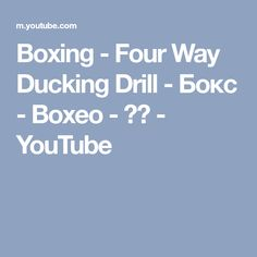 Boxing - Four Way Ducking Drill - Бокс - Boxeo - 복싱 - YouTube