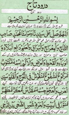 Powerful Duas and Salawats-(durood): Benefits of Salawat Taj -Invocation of the Crown