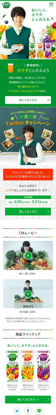 野菜生活Twitterキャンペーン WEBデザイナーさん必見!スマホランディングページのデザイン参考に(にぎやか系)