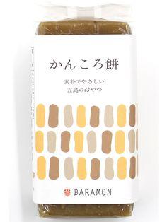 かんころ餅/バラモン