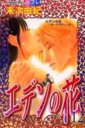 Read Eden no Hana manga chapters for free.Eden no Hana scans.You could read the latest and hottest Eden no Hana manga in MangaHere. Real Brother, Tokyo Tower, Learning To Trust, Shoujo, Hana, The Fosters, Aurora Sleeping Beauty, Anime, Romantic