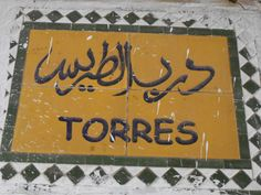 Street name in the Medina of Tetouan, Morocco