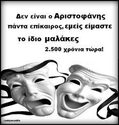 αριστοφανης