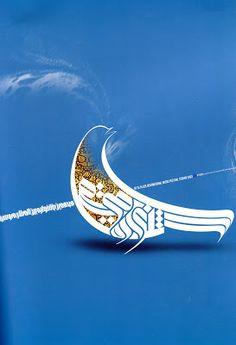 > Ιρανική Τυπογραφία - WNYBAC