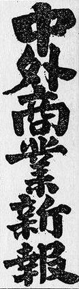 [画像収集協力:uakira2さん] 明治22(1889)年の『中外商業新報』。『中外物価新報』からの紙名変更