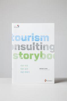 텍스쳐 질감 Book Cover Design, Book Design, Web Design, Graphic Design, Catalog Cover, Picture Albums, Cheetos, Book Layout, Magazine Design