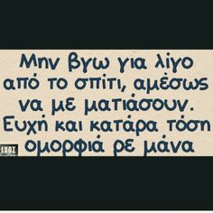 Greekquotes Funny Greek Quotes, Funny Quotes, Word Play, Just For Laughs, Laugh Out Loud, Best Quotes, Haha, Jokes, Wisdom
