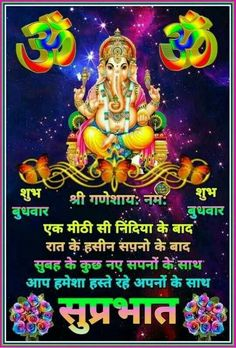 🌹GOOD MORNING FRIENDS🌹 Morning Prayer Quotes, Morning Prayers, Good Morning Photos, Good Morning Friends, Happy Wednesday Quotes, Birthday Wishes For Kids, Good Morning Inspiration, Ganesh Images, Shri Ganesh