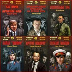 Сделано в СССР. Любимый детектив в 60 книгах (2014-2017) FB2