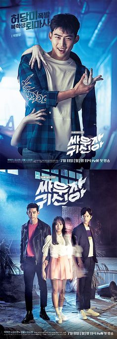 Ok Taec Yeon's tvN <싸우자 귀신아> poster! #2PM #옥택연 #OkTaecYeon #김소현 #KimSoHyun