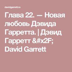 Глава 22. — Новая любовь Дэвида Гарретта.    Дэвид Гарретт / David Garrett