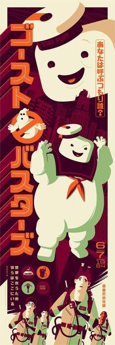 CIA☆こちら映画中央情報局です: Movie News & Tidbits : 「ゴーストバスターズ」を日本の怪獣映画として描いた公開30周年記念の公式アート・ポスター、スクリーム・フェストで6冠の窒息ホラー・スリラー「ビニース」の新しい予告編、and more …!! - 映画諜報部員のレアな映画情報・映画批評のブログです