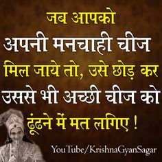 Motivational Quotes In Hindi, Hindi Quotes, True Quotes, Thoughts In Hindi, Good Thoughts, Shree Krishna, Lord Krishna, Nose Makeup, Geeta Quotes