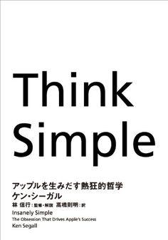[ケン・ シーガル]のThink Simple ―アップルを生みだす熱狂的哲学