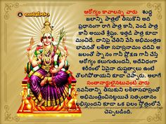 Sri pournami evening cheste good results untai Hindu Quotes, Telugu Inspirational Quotes, Vedic Mantras, Hindu Mantras, Green Tara Mantra, Hindu Vedas, Lord Shiva Hd Images, Sanskrit Mantra, Hindu Culture