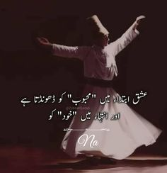 Untold Stories - ‍ان کہی داستان Stories that remained untold. Poetry Quotes In Urdu, Sufi Quotes, Best Urdu Poetry Images, Love Poetry Urdu, Urdu Quotes, Qoutes, Soul Poetry, Poetry Pic, Poetry Feelings