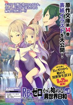 "Crunchyroll - Designers For Young Emilia Previewed For Next ""Re:Zero"" Light Novel"