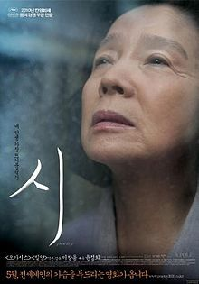 Poetry (Hangul). South Korea. Yoon Jeong-hee. Directed by Lee Chang-dong. 2010