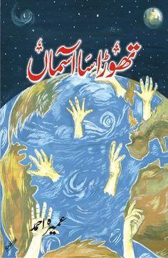 Download and Read free Urdu Novel = Thora Sa Aasman by Umera Ahmed Links are : http://urdunovels.info/thora-sa-aasman-by-umera-ahmed/