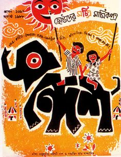 the best of Bengali Typography - each issue of Sandesh was differently designed, here it's an elephant! - Satyajit Ray's Typography and Identity work in Bengali.