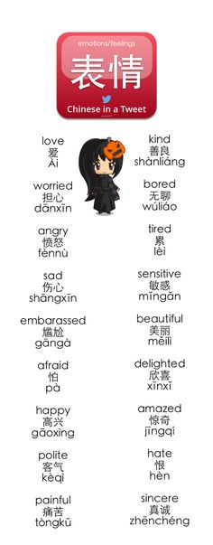 Learn Chinese with NihaoHello: Chinese Vocabulary for Emotions/Feelings http://nihaohello.blogspot.com/2015/10/chinese-vocabulary-for-emotionsfeelings.html