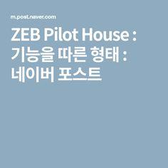 ZEB Pilot House : 기능을 따른 형태 : 네이버 포스트
