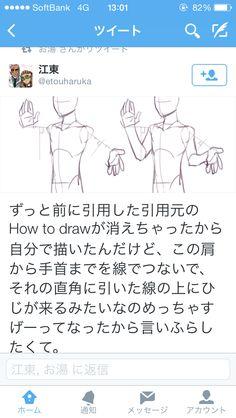 Manga Drawing Tutorials, Anime Drawing Styles, Drawing Poses, Drawing Tips, Hand Drawing Reference, Anatomy Reference, Art Reference Poses, Digital Painting Tutorials, Digital Art Tutorial