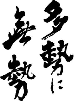 "Japanese proverb 多勢に無勢 tazei ni buzei ""be outnumbered"""