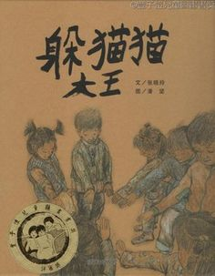 The King of Hide and Seek Zhang Xiaoling 2009 Chinese Book, Vintage World Maps, China, Books, Livros, Book, Livres, Porcelain, Libros