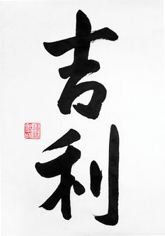 Auspiciousness  Original Chinese Calligraphy by CalligraphyDelight, $55.00