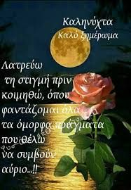 Σχετική εικόνα Good Night, Good Morning, Wish, Google, Nighty Night, Buen Dia, Bonjour, Good Night Wishes, Good Morning Wishes