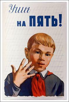"""Рубен Сурьянинов """"Учись на пять!"""" 1957. плакат СССР"""