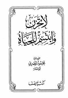 كتاب لا تحزن وابتسم للحياة تأليف محمود المصرى : http://waqfeya.com/book.php?bid=3435