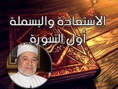 الاستعاذة والبسملة أول السورة - كيف نقرأ القرآن - YouTube
