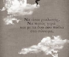 355 images about Greek Quotes ★mG★ on We Heart It Heart Sign, We Heart It, Nice Photos, Greek Quotes, Live Love, Just Me, Make You Feel, Truths, Quotations