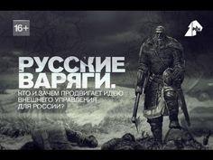 Документальный проект. Русские варяги (20.01.2017) HD