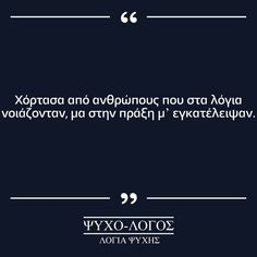 Greek Quotes, Words, Life, Angel, Angels, Horse