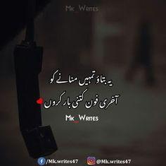 Urdu Poetry, Urdu Shayari of Famous Poets, Hindi Shayari - Mk_Write Love Poetry Images, Love Romantic Poetry, Love Poetry Urdu, Motivational Quotes In Urdu, Urdu Quotes, Love Quotes, Soul Poetry, Poetry Feelings, Urdu Image